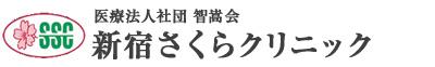 医療法人社団智嵩会 新宿さくらクリニック