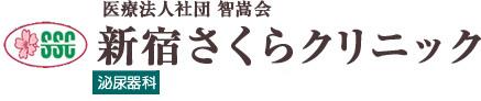 新宿での性病治療なら、新大久保駅近くの新宿さくらクリニック クラミジア 淋病 尖圭コンジローマ 性器ヘルペス